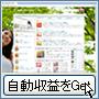 自動収益健康サイト瞬間稼働システムの画像
