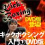 DVD版「キックボクシング入門①」