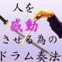 ドラム教則本・武想剣