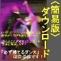 社交ダンス〈スキルアップ塾〉技術解説書(簡易版)