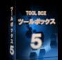 ツールボックス5 (再配布可能なツールセット) 5/31で販売終了します