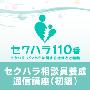 セクシャルハラスメント相談員養成通信講座(初級)