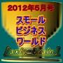 【axis-brain】スモールビジネス・ワールド2012年5月号