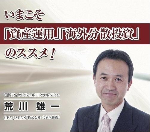 【IFA JAPAN 】プレミアムセミナー 第1弾 「いまこそ、資産運用、海外分散投資のススメ!」