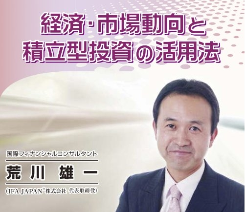 【IFA JAPAN】プレミアムセミナー 第2弾テーマ「経済・市場動向と積立型投資の活用法」