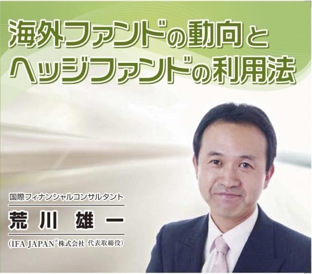 【IFA JAPAN】 プレミアムセミナー 第3弾テーマ「海外ファンドの動向とヘッジファンドの利用法」