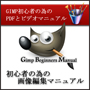 初心者でも、画像や素材の加工、編集方法を、PDFと動画で学べる!GIMPビギナーズマニュアル