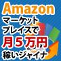 【特別価格で販売中!】Amazonマーケットプレイスで月5万円稼いジャイナ