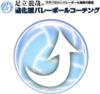 進化型バレーボールコーチングオンラインクリニック 総集編DVD (5クリニック開催分)