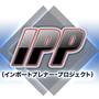 大須賀 祐【最強かつ本物の輸入ビジネス】インポートプレナープロジェクト