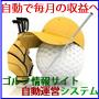 少数限定!わずか1890円で毎月の収益10万円以上をめざす、ゴルフ情報サイト自動運営システム