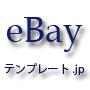 eBayテンプレート 【家電 el01-01】