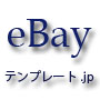 eBayテンプレート 【家電 el02-03】