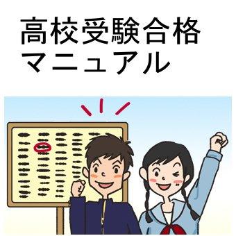 高校受験合格マニュアル