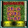 【axis-brain】スモールビジネス・ワールド2012年6月号