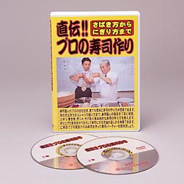 直伝!プロの寿司作り DVD