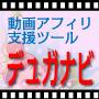 動画アフィリ支援ツール 『デュガナビ』基本パック
