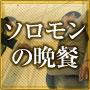 ソロモンの晩餐:セカンドハーベスト株式会社 中村 司