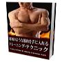 彫刻のような筋肉を手に入れるトレーニングテクニック【再配布権付き】