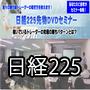 日経225先物DVDセミナー