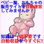 アフィリエイトコード自動挿入型ブログ・メルマガ記事生成ソフト【ブロマグ】カテゴリ複数&記事100強