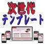 スマホテンプレート楽天API