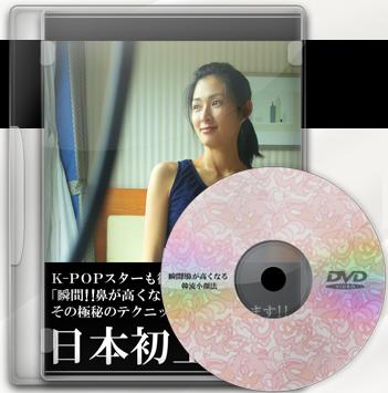 瞬間!!鼻が高くなる韓流小顔法DVD