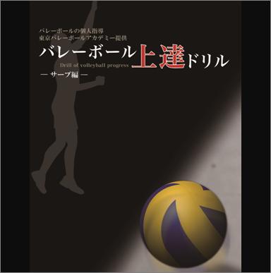 バレーボール上達ドリル VOL.1 サーブ編