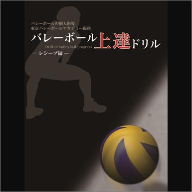 バレーボール上達ドリル VOL.1 レシーブ編