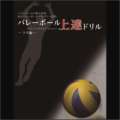バレーボール上達ドリル VOL.1 トス編