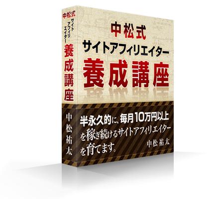 【販売停止中】中松式サイトアフィリエイター養成講座の画像