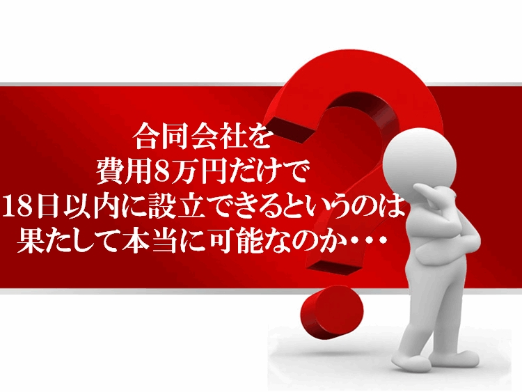 合同会社設立8万円18日プログラム