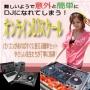 【DJ機材もセット】DJオンラインスクールが開校★9月末までのお申込で特典あり