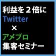 『ツイッター×アメブロ』実践集客DVD〜ソーシャルメディア実践集客〜