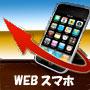 WEBがってんスマホ・上位版の画像