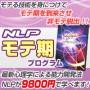 NLPモテ期プログラム−モテる技術を身につけてモテ期を到来させ非モテ脱出!