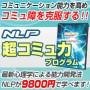 NLP超コミュ力プログラム−コミュニケーション能力を向上させコミュ障を克服!