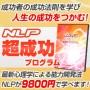 NLP超成功プログラム−成功者の成功法則を学び、人生の成功をつかむ!