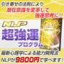 NLP超強運2012プログラム−引き寄せの法則により強運を身につける思考と行動が身につく!