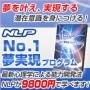 NLPNo1夢実現プログラム−夢を叶え、実現するために成功者を疑似体験!