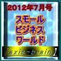 【axis-brain】スモールビジネス・ワールド2012年7月号