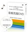 音痴克服DVDの画像