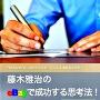 藤木雅治のeBayで成功する思考法!