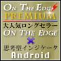 『ON THE EDGE Premium』あの大人気ロングセラーON THE EDGEと思考型インジケーターAndroidが強力合体!
