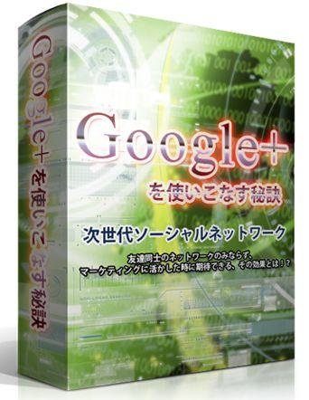 特典にできる【インスタントリセールライト】 Google+(グーグルプラス)を使いこなす秘訣