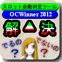 OCWinner2012 スタンダード (日本語版)
