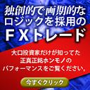 【ライブ実績公開中!】最新メカニズム搭載!FXハイブリッド