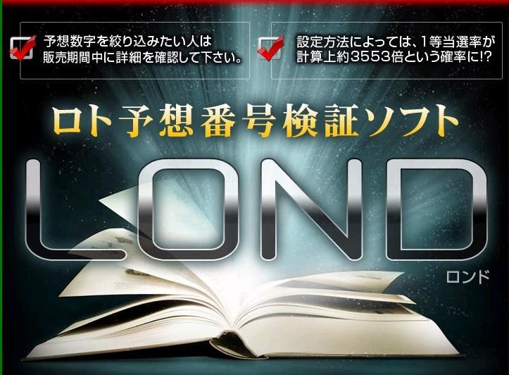 ロト予想番号検証ソフト LOND(ロンド)