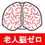 認知症改善プログラム『老人脳ゼロ』