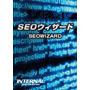 新時代のSEO対策ツール「SEOウィザード」